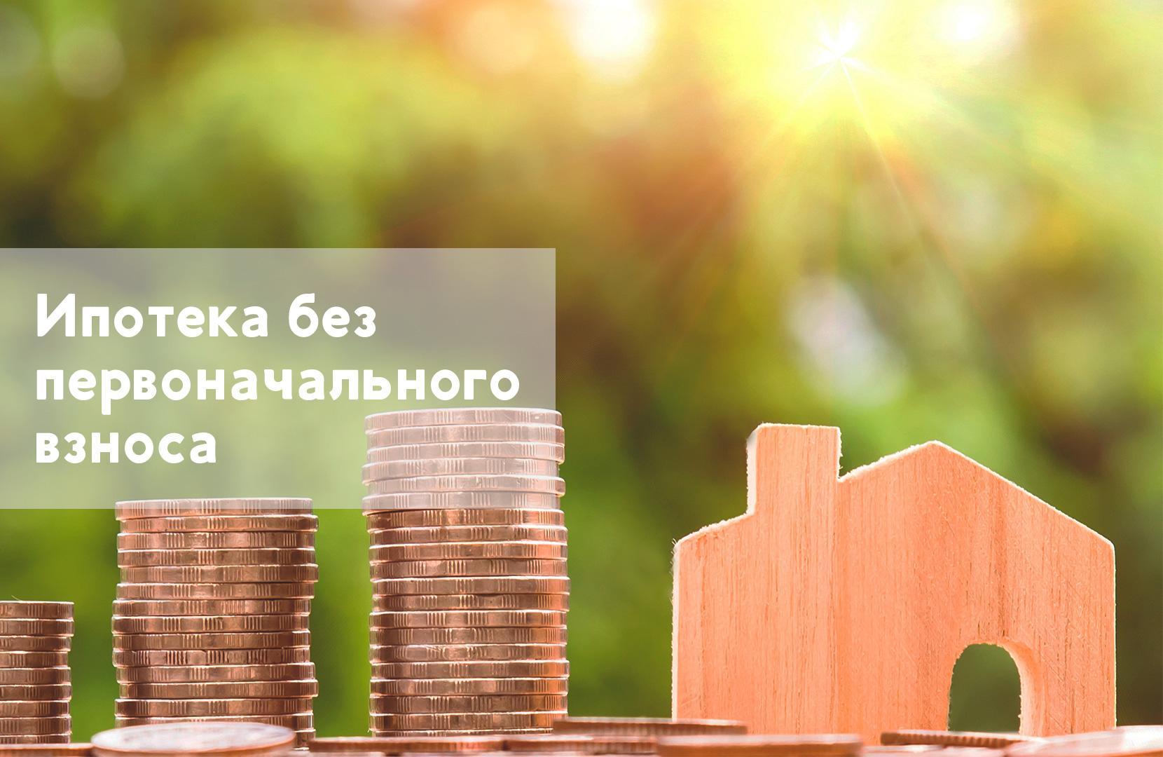 возможно ли получить ипотеку без первоначального взносастоит ли брать кредит на отдых