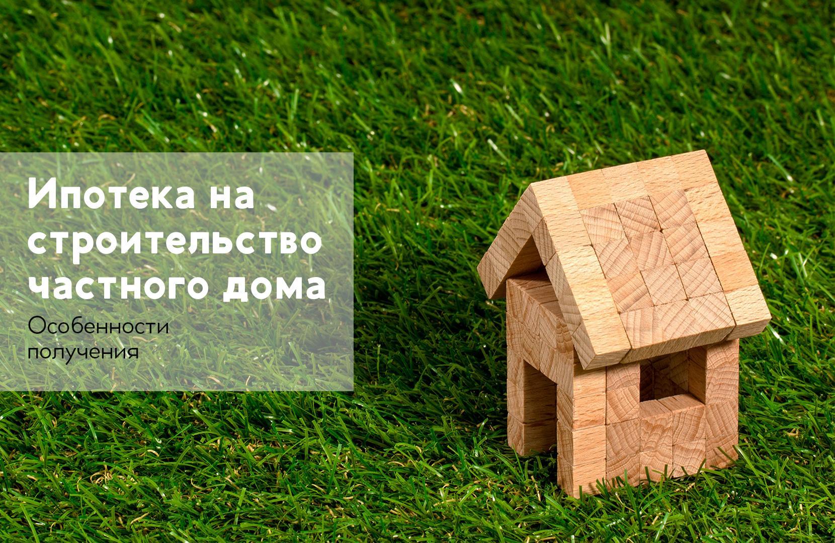 кредит под залог загородного дома с участком банки беспроцентный займ на карту в новосибирске
